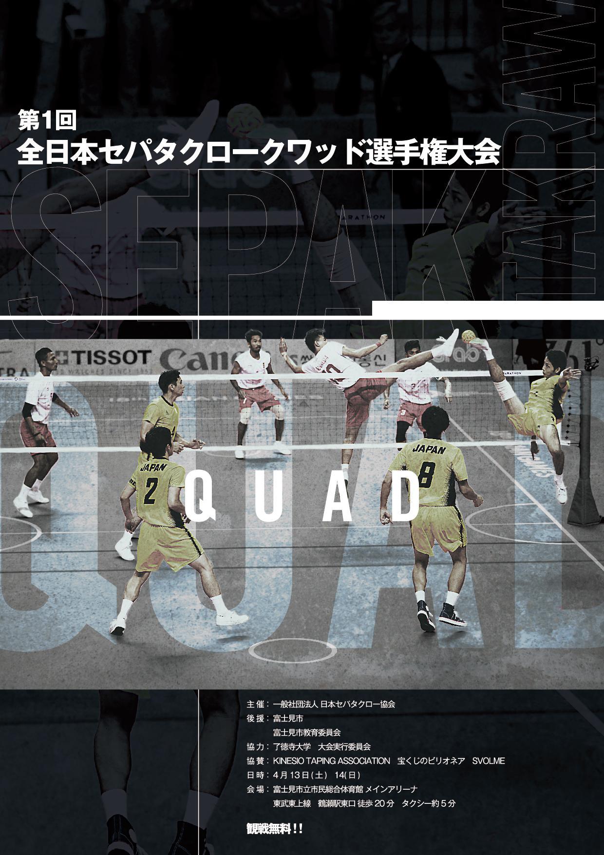 http://jstaf.jp/2019.03.04_sepak_A4_1.jpg