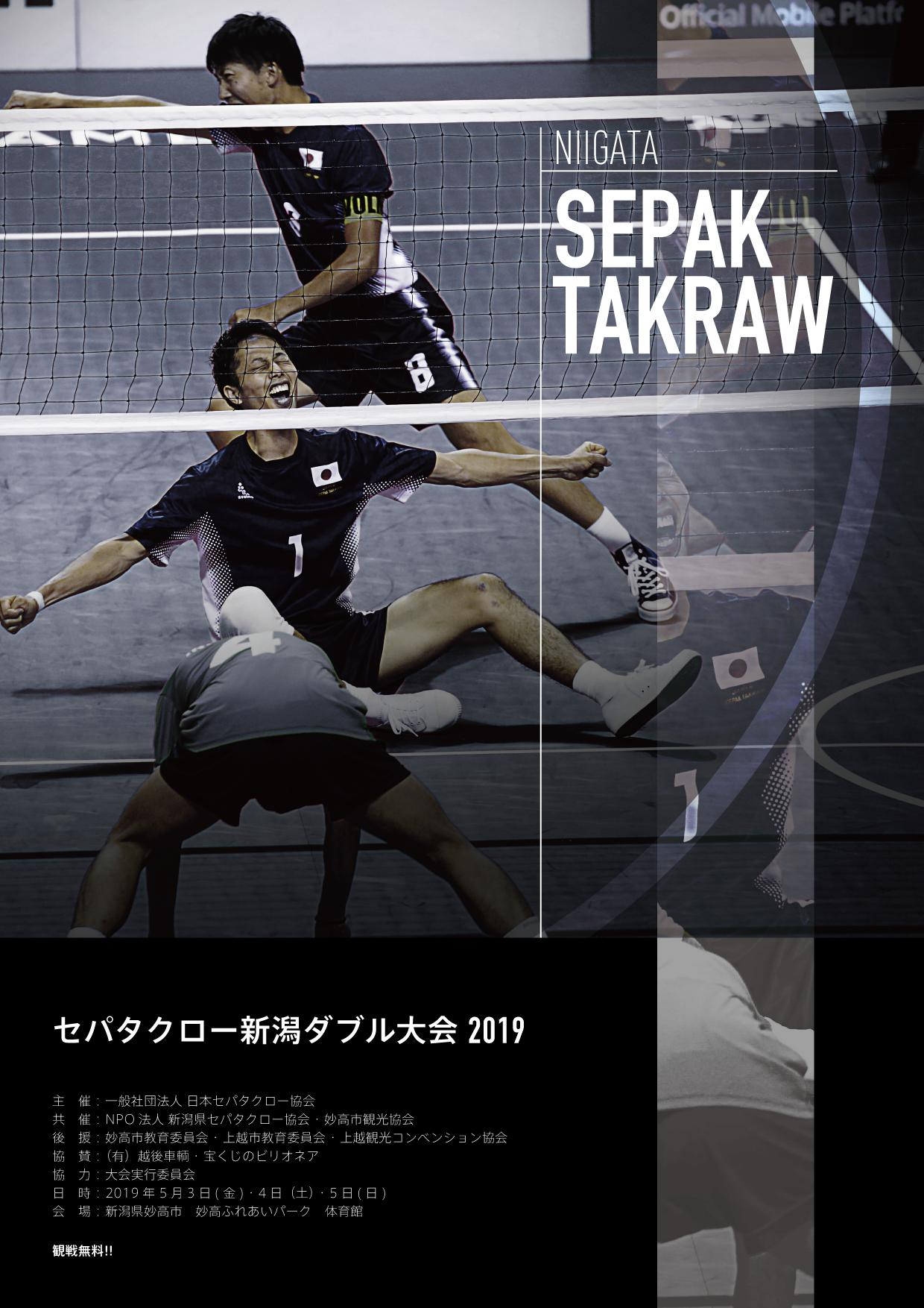 http://jstaf.jp/2019.04.07_sepak_1.jpg