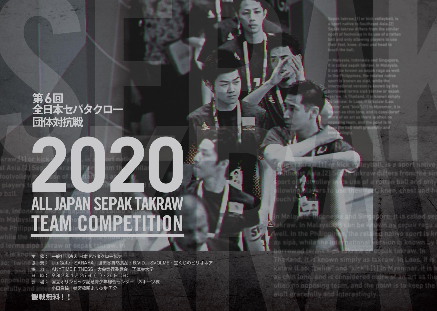 http://jstaf.jp/2020_team%20competition_kv.jpg