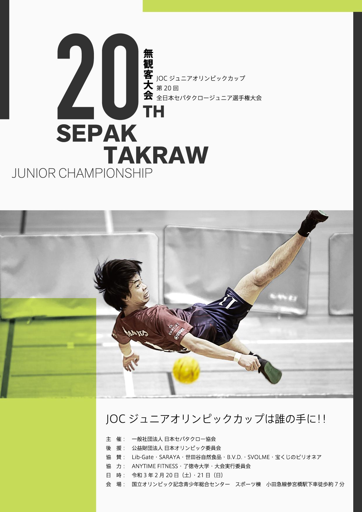 http://jstaf.jp/2021_JOCcup.jpg