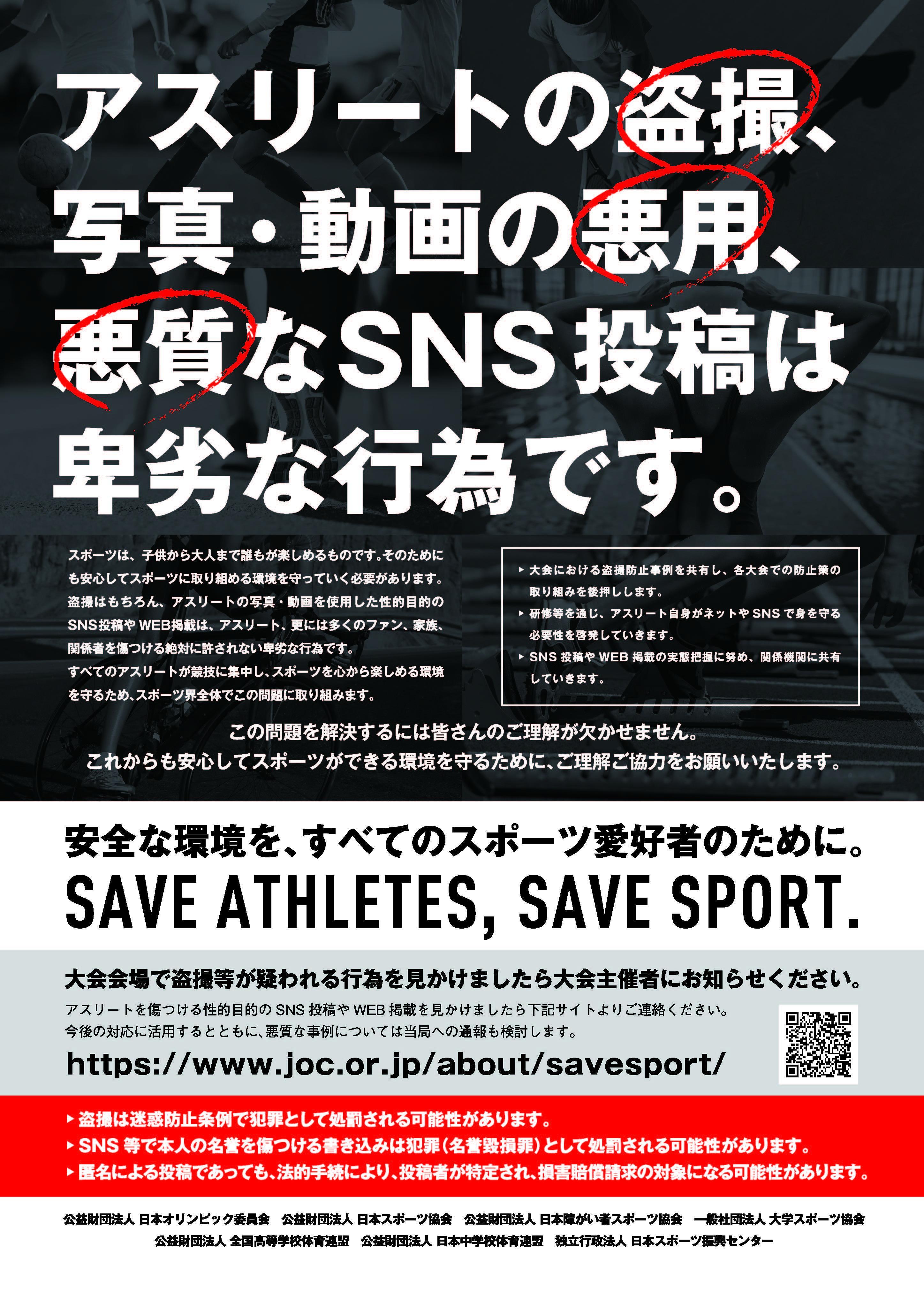 http://jstaf.jp/Save%20Athlete%20Save%20Sport%20A4.jpg