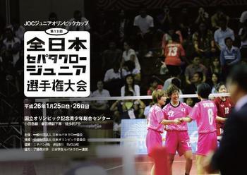 第13回全日本セパタクロージュニア選手権大会.jpg
