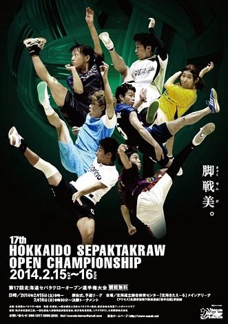北海道オープン2014.JPG