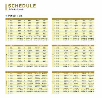 150202 joc schedule.jpg