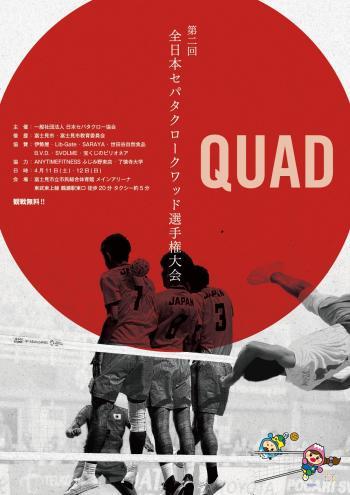Fujimi_2020_quad.jpg