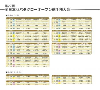 open_schedule_fix.jpg