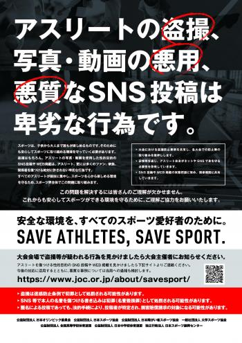 Save Athlete Save Sport A4.jpg
