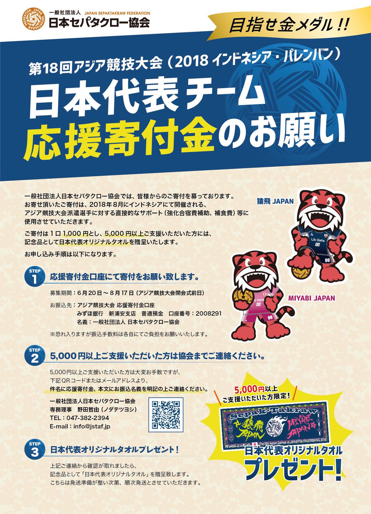 http://jstaf.jp/pop_ouenkihukin.jpg