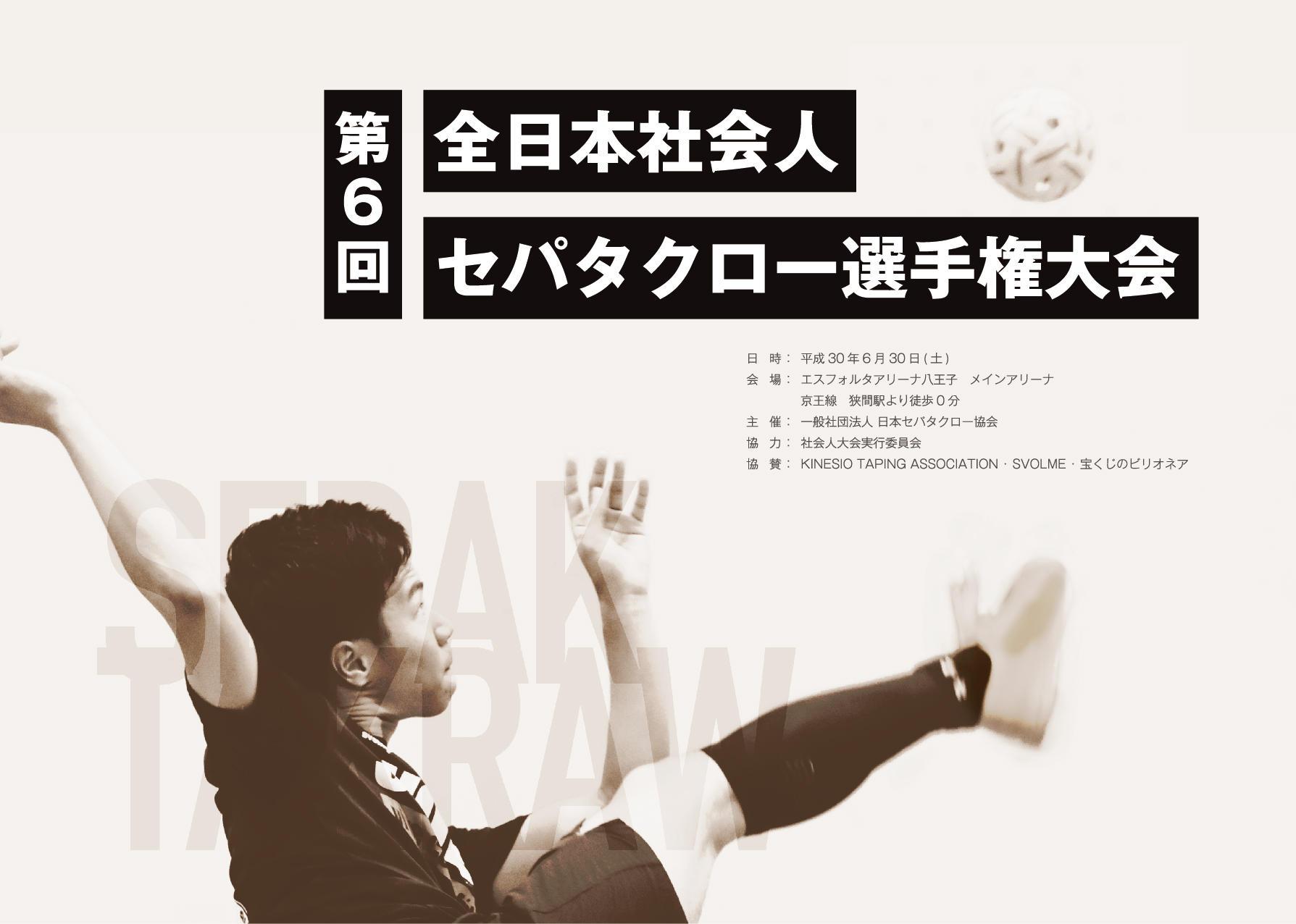 http://jstaf.jp/sepak_0609_1.jpg