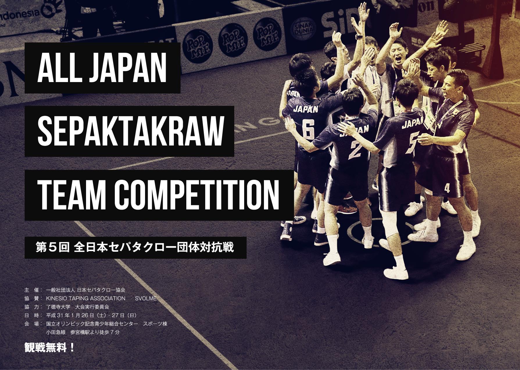 http://jstaf.jp/team_competition.png